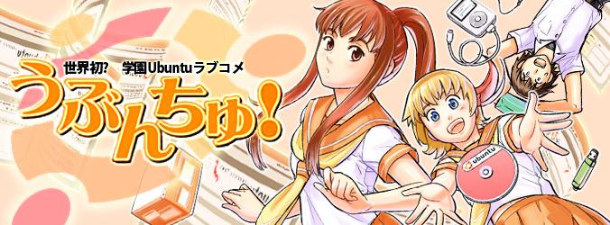 """Conheça o """"Ubunchu!"""", a comédia romântica escolar japonesa do Ubuntu!"""